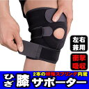 【ゆうメール 送料無料】 しっかり 膝 サポーター ひざ 固定 膝痛 足の痛み 関節 怪我防止 膝の痛み 保護 スポーツ ラ…