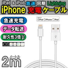 メール便 送料無料 iPhone 充電 ケーブル 長さ 2m Apple 高耐久 ライトニング ケーブル iPhone iPad/iPod各種対応 ホワイト 急速充電 充電器 データ転送 USB充電ケーブル