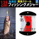 【ゆうメール 送料無料】 138cm フィッシングメジャー 簡易スケール 魚測定 魚 釣り 138センチ アクリル 繊維 防水 定…