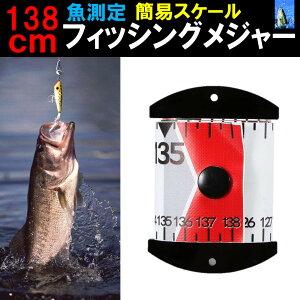 【ゆうメール 送料無料】 138cm フィッシングメジャー 簡易スケール 魚測定 魚 釣り 138センチ アクリル 繊維 防水 定規 巻尺 メジャー