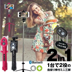【定形外 送料無料】ピンク リモコン シャッター付き 三脚 セルカ棒 モノポッド Bluetooth 撮影補助 セルフィースタンド