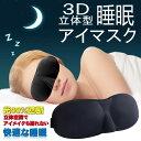 メール便 送料無料 3D 立体型 睡眠 アイマスク 軽量 安眠 圧迫感なし 究極の柔らかシルク質感 旅行 仮眠 眼精 疲労 回…