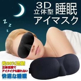 メール便 送料無料 3D 立体型 睡眠 アイマスク 軽量 安眠 圧迫感なし 究極の柔らかシルク質感 旅行 仮眠 眼精 疲労 回復 ブラック 男女兼用 フリーサイズ 遮光 通気 性 低反発