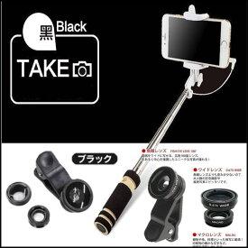 【ゆうメール 送料無料】7点セット セルカ棒 & セルカ レンズ 3種セット 自撮り棒 ブラック マクロ ワイド 魚眼 レンズ
