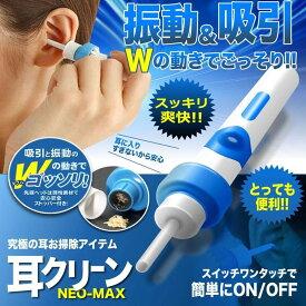 メール便送料無料 みみきれい 電動 耳かき イヤー クリーナー 収納ケース付き 洗浄 振動&吸引式耳垢吸引機 耳掃除 電池式 吸引 耳 すっきり 耳垢 除去キット