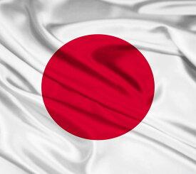 【ゆうメール 送料無料】日の丸 日本国旗 大サイズ 約 90×150cm ワールドカップ 日本代表応援 卒業式 におすすめ JAPAN 日本