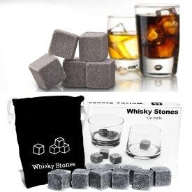 メール便送料無料 溶けない石の氷 9個セット ウィスキー ストーン 氷の石 収納袋付き