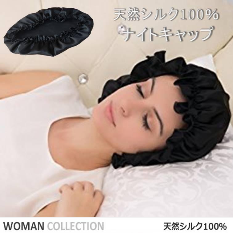 【ゆうメール 送料無料】ブラック 超人気 天然シルク100% シルク ナイトキャップ 就寝用帽子 室内帽子