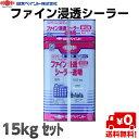 【送料無料】日本ペイント ファイン浸透シーラー 透明 15kgセット
