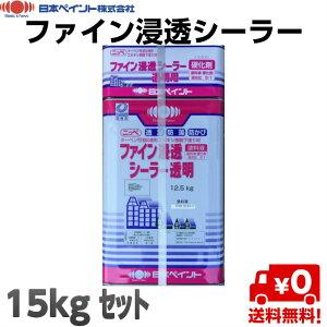 【送料無料】日本ペイント ファイン浸透シーラー 透明 15kgセット★★