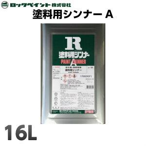 ロックペイント 塗料用シンナーA 16リットル1缶