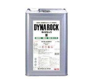 ロックペイント ダイナロック3 オキサイドレッド  15kg <送料込>