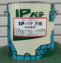 インターナショナルペイント IPパテ万能 2.8L
