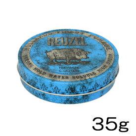 【ポイント10倍】 ルーゾーポマード ブルー 35g(REUZEL STRONG HOLD HIGH SHEEN/BLUE Package)水性: ストロングホールド
