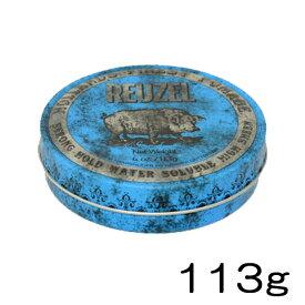 【ポイント10倍】 ルーゾーポマード ブルー 113g(REUZEL STRONG HOLD HIGH SHEEN/BLUE Package)水性: ストロングホールド