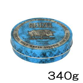 【ポイント10倍】 ルーゾーポマード ブルー 340g(REUZEL STRONG HOLD HIGH SHEEN/BLUE Package)水性: ストロングホールド