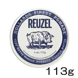 【ポイント10倍】 ルーゾー クレイマットポマード 113g(REUZEL CLAY MATTE POMADE)水性:ストロングホールド、マット