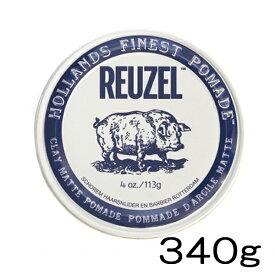 【ポイント10倍】 ルーゾー クレイマットポマード 340g(REUZEL CLAY MATTE POMADE)水性:ストロングホールド、マット