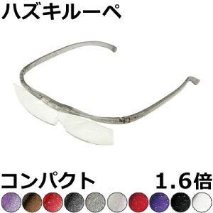 Hazuki ハズキルーペ 1.6倍 コンパクト 【全10色】 クリアレンズ、カラーレンズ 眼鏡式ルーペ