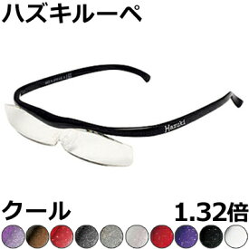 Hazuki ハズキルーペ 1.32倍 クールハズキ【全10色】クリアレンズ、カラーレンズ 眼鏡式ルーペ