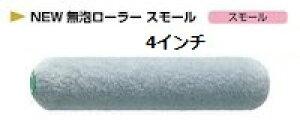 【マルテー無泡ローラー スモール 4インチ】毛丈12mm 大塚刷毛製造株式会社