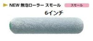 【マルテー無泡ローラー スモール 6インチ】毛丈12mm 大塚刷毛製造株式会社