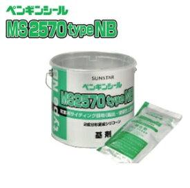 ペンギンシール MS2570typeNB】1ケース【4L×2缶】
