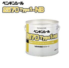 ペンギンシール【 2570type1-NB】1ケース【4L×2缶】
