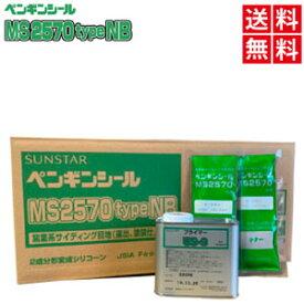 【ペンギンシール MS2570typeNB】+トナー+専用プライマーセット