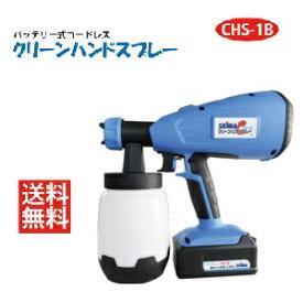 精和産業【クリーンハンドスプレーCHS-1B】