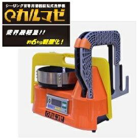 【カルマゼ】シーリング・コーキング材撹拌機 樹脂羽根セット 日本ソセー工業株式会社