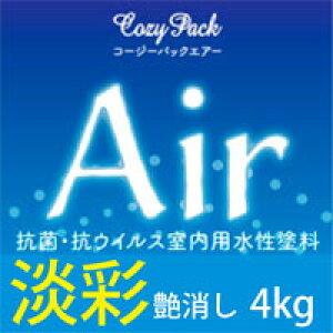 【送料無料】COZY PACK Air コージーパックエアー 淡彩 4kg 艶消 抗菌・抗ウイルス室内用水性塗料
