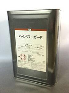 【ハイパワーガード 16kg】ブラック・ライトグレー (カナエ塗料)