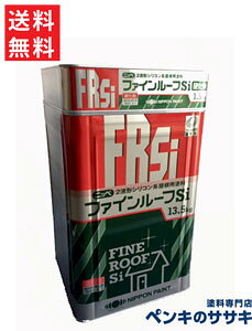 【送料無料】ニッペ ファインルーフSi モスグリーンS 15Kセット