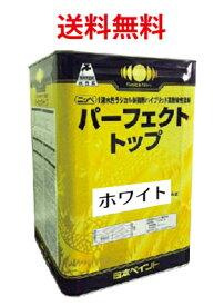 送料無料【ニッペ パーフェクトトップ 白 5分艶 15kg】 日本ペイント 水性外壁用塗料