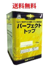 送料無料【ニッペ パーフェクトトップ 淡彩色・ND標準色 つや有り15kg】 日本ペイント 水性外壁用塗料