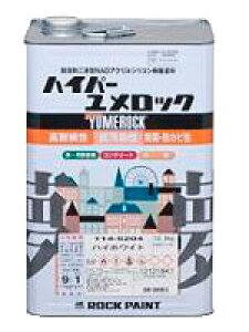 【ハイパーユメロック 原色 レッド 主剤 13.5kg】ロックペイント株式会社