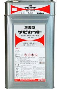 【2液型サビカット】各色 16kgセット ロックペイント株式会社