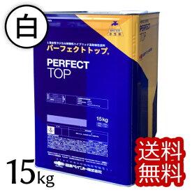【送料無料】ニッペ パーフェクトトップ 白 艶有 15kg 日本ペイント 水性外壁用塗料