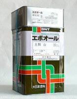変性エポキシ樹脂系カラーさび止め塗料【エポオール】20kgセット各色