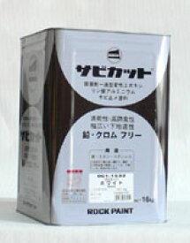 【サビカット2】各色16kg 1液型サビ止め下塗り塗料 ロックペイント株式会社