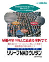 コロニアル屋根用塗料【リリーフNADウレタン】16kgセット標準色