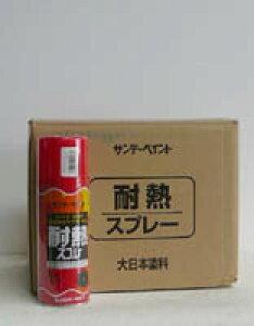 耐熱塗料【耐熱スプレー】300ml/12本入り