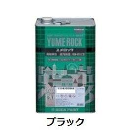 ユメロック ブラック原色 主剤 13.5kg ロックペイント株式会社