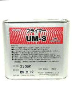 PS169N用,PU979プライマー【UM-3】