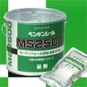 【ペンギンシールMS2500】1ケース(4L×2缶)サンスター技研 シーリング材 コーキング