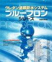 ウレタン塗膜防水システム【プルーフロンNT-Fボンド】15kg