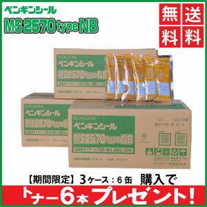 【送料無料&トナー6本プレゼント!】【ペンギンシール MS2570typeNB】3ケース【4L×6缶】