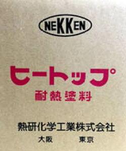 耐熱塗料【ヒートップS-100】 シルバー15kg