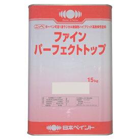 【送料無料】【ニッペ ファインパーフェクトトップ 白 15K 艶有り】日本ペイント